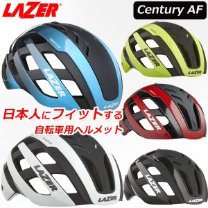 LAZER (レイザー) センチュリー Century AF 自転車 ロード用 ヘルメット アジアンフィット|bebike