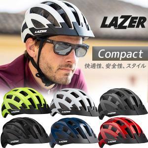 ヘルメット レイザー コンパクト AF LAZER Compact アジアンフィット 自転車 通勤 通学 ロードバイク クロスバイク ロードバイクの画像