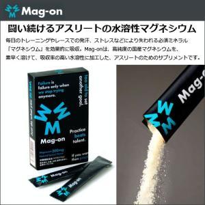 正規品 Mag-on(マグ・オン) 8包入り 持久系アスリート向け水溶性マグネシウムサプリメント 自転車 サプリメント