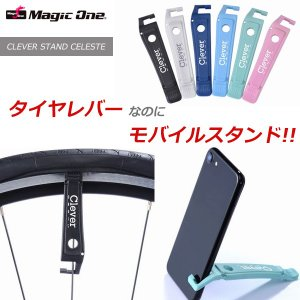 Magic one(マジックワン) CLEVER STAND CELESTE クレバースタンド 3本セット 自転車 タイヤレバー パンク修理|bebike