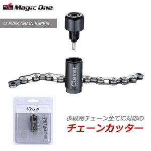 Magic one(マジックワン) MG-C.BARRELクレバーチェーンバレル 自転車 メンテナンス bebike