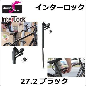 Magic one MG-IB27-2-K インターロック27.2 ブラック 自転車 鍵 bebike