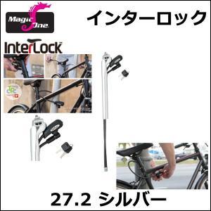 Magic one MG-IS27-2-K インターロック27.2 シルバー 自転車 鍵 bebike