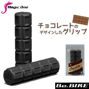 Magic one チョコバイクグリップ ブラック グリップ bebike