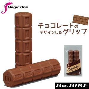 Magic one チョコバイクグリップ ブラウン グリップ bebike