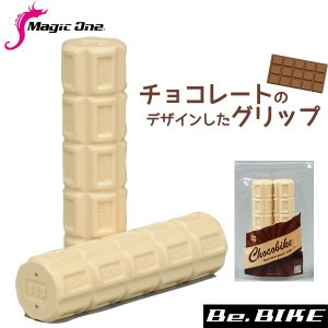 Magic one チョコバイクグリップ ホワイト グリップ bebike