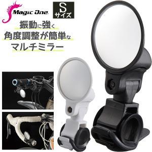 Magic One(マジックワン)マルチミラー 自転車|bebike