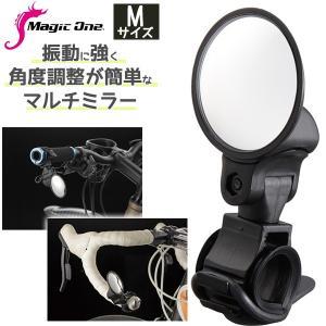 Magic One(マジックワン) マルチミラー [Mサイズ/ブラック] 自転車 補助ミラー|bebike