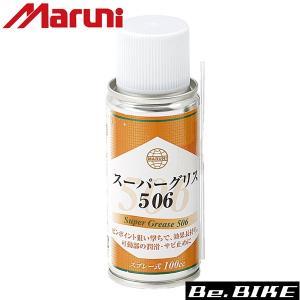 maruni スーパーグリス506 ケミカル|bebike