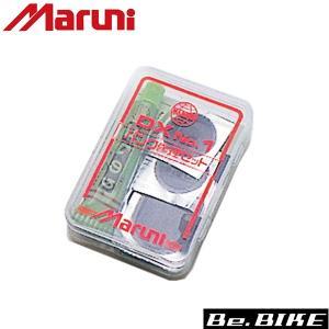maruni No.1 DX 修理セット(6個) ケミカル|bebike