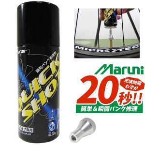 マルニ工業 クイックショット K-600 仏式バルブ用応急瞬間パンク修理剤 (4907388003301) MARUNI|bebike
