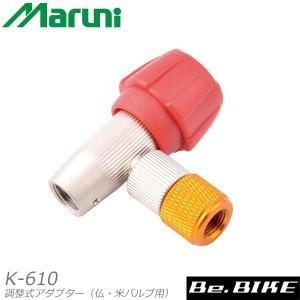 マルニ工業 K-610 調整式アダプタ- CO2ボンベ用 (4907388003318) MARUNI|bebike