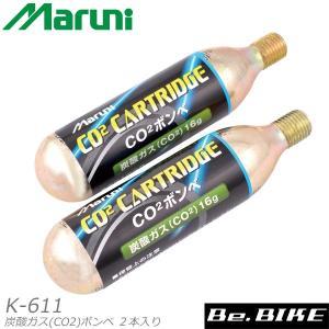 マルニ工業 K-611 炭酸ガス(CO2)ボンベ 2本入り (4907388003325) MARUNI|bebike