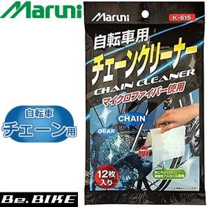 マルニ工業 K-615 自転車チェーン用ウェットクロス (12枚入り) 汚れ落とし クリーナー (4907388013348) ケミカル MARUNI 自転車 ロード|bebike