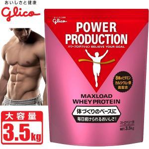グリコ パワープロダクション マックスロードホエイプロテイン ストロベリー味 3.5kg  ▼商品情...
