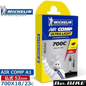 Michelin(ミシュラン) AIR COMP A1 700X18/23C FV 52 自転車 チューブ 国内正規品|bebike