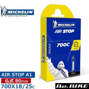 Michelin(ミシュラン) AIR STOP A1 700X18/25C FV 80 自転車 チューブ 国内正規品|bebike