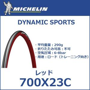 Michelin(ミシュラン) DYNAMIC SPORTS レッド 700X23C 自転車 タイヤ