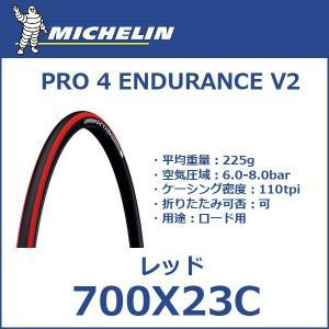 Michelin(ミシュラン) PRO 4 ENDURANCE V2 レッド 700X23C 自転車 タイヤ