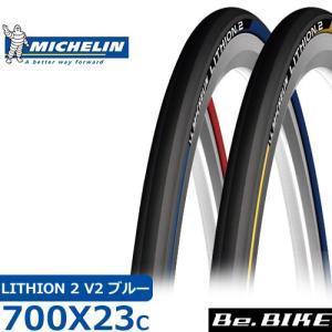 Michelin(ミシュラン) LITHION(リチオン) 2 V2 ブルー 700X23C 自転車 タイヤ 国内正規品