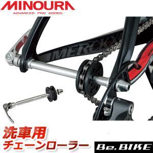 MINOURA (ミノウラ) CR-100 チェーンローラー 自転車 洗車用チェーンローラー|bebike