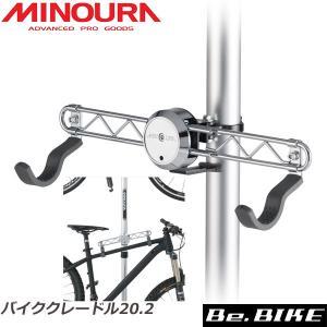 MINOURA(ミノウラ) バイククレードル20.2 自転車 スタンドオプション|bebike