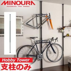 ミノウラ ホビータワー 自転車 天井突っ張り ポール式 収納スタンド ディスプレイスタンド MINO...