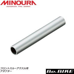 ミノウラ MINOURA 12mm フロントスルーアクスル用アダプター サイクルトレーナー オプション|bebike