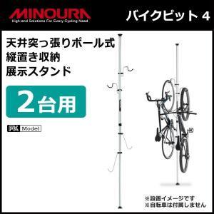 MINOURA (ミノウラ) バイクピット4 突っ張りポール式収納・展示スタンド [2台収納] 自転車スタンド 屋内保管 ディスプレイ|bebike