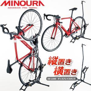 自転車 スタンド 縦置き 横置き ミノウラ DS-2200 ディスプレイスタンド MINOURA  ...