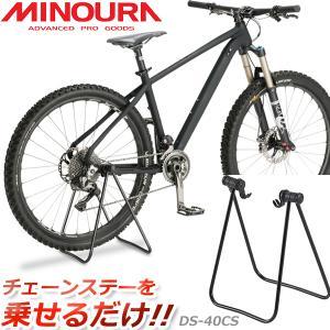 MINOURA(ミノウラ) DS-40CS ディスプレイ スタンド ブラック 収納・展示用スタンド 自転車 スタンド bebike|bebike