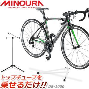 MINOURA(ミノウラ) DS-1000 1台用 ディスプレイスタンド コンパクト収納 自転車スタンド 屋内保管 ディスプレイ ストレージ|bebike
