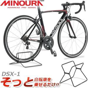 MINOURA(ミノウラ) DSX-1 スタンド 1台用 自転車 ディスプレイスタンド   自転車の...