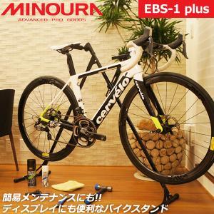 ミノウラ EBS-1 plus イージーバイクスタンドプラス 自転車 スタンド ワークスタンド ディ...