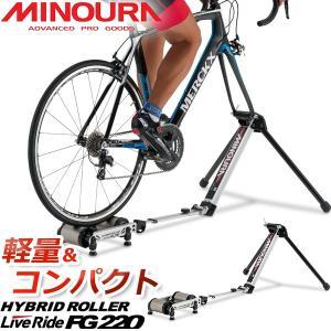MINOURA(ミノウラ)FG220 ハイブリッドローラー ライブライド シリーズ サイクルトレーナー 自転車 サイクルトレーナー bebike|bebike