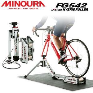送料無料 ミノウラ FG542 ハイブリッドローラー ライブライド シリーズ 自転車 サイクルトレーナー(4944924407209) MINOURA|bebike