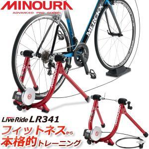 MINOURA(ミノウラ)LR341 ライブライド シリーズ (Live Ride) マグライザーG付 自転車 サイクルトレーナー  bebike|bebike