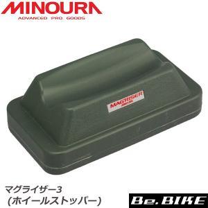 ミノウラ マグライザー3 ホイールストッパー 箕浦 自転車 トレーニング|bebike