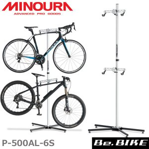 MINOURA(ミノウラ) P-500AL-6S ペアスタンド 自転車 ディスプレイ収納 2台用 自立タイプ 自転車スタンド  bebike|bebike