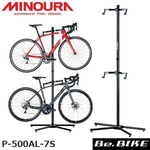 ミノウラ P-500AL-7S ペアスタンド ブラック 自転車 ディスプレイ収納 2台用 自立 タイプ 自転車 スタンド  minoura p-500 bebike|bebike