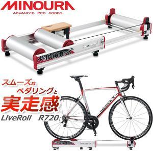 ミノウラ MINOURALiveRoll R720 3本ローラー 自転車 サイクルトレーナー bebike|bebike