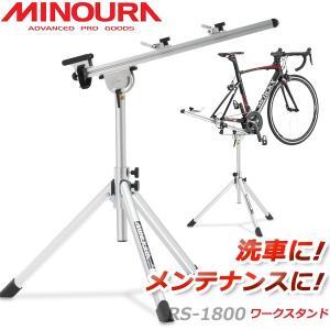 ミノウラ RS-1800 ワークスタンド 自転車 スタンド メンテナンススタンド MINOURA|bebike