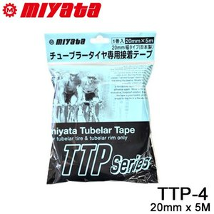 MIYATA (ミヤタ) TTP-4 チューブラーテープ [20mm×5m] (チューブラー用タイヤ接着テープ) 宮田工業 自転車 ロード|bebike