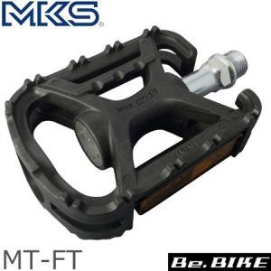 三ヶ島ペダル(MKS)  MT-FT ペダル 自転車 ペダル|bebike
