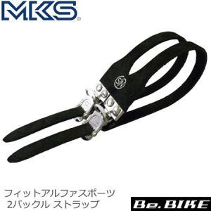 三ヶ島ペダル(MKS)  フィットアルファスポーツ(2バックル) ストラップ (NJS) 自転車 トーストラップ|bebike