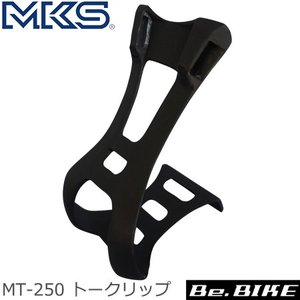 三ヶ島ペダル(MKS)  MT-250 トークリップ M 自転車 トークリップ|bebike