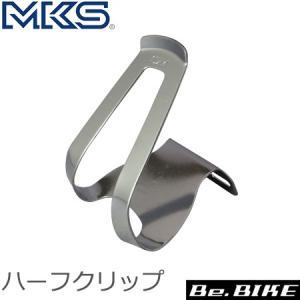 三ヶ島ペダル(MKS)  ハーフクリップ 自転車 トークリップ