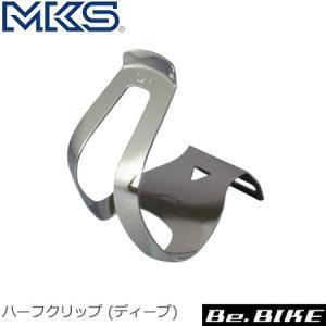 三ヶ島ペダル(MKS)  ハーフクリップ (ディープ) 自転車 トークリップ|bebike