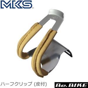 三ヶ島ペダル(MKS)  ハーフクリップ (皮付) ブラウン 自転車 トークリップ