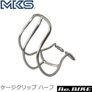 三ヶ島ペダル(MKS)  ケージクリップ ハーフ M 自転車 トークリップ|bebike
